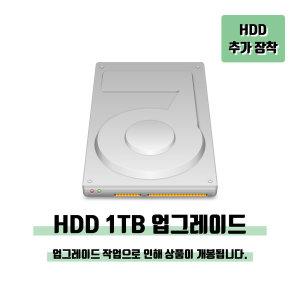HDD 추가장착 HDD 1TB 추가장착
