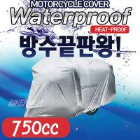 BBJ 750cc 방수 방열 오토바이 커버 용품