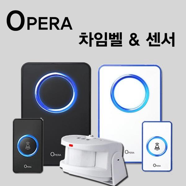 opera무선 LED 센서벨/무선 차임벨/초인종/도어벨