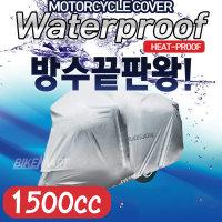 BBJ 1500cc 방수 방열 오토바이 커버 용품