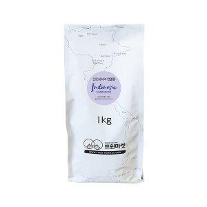당일로스팅 커피원두 인도네시아 만델링 1kg