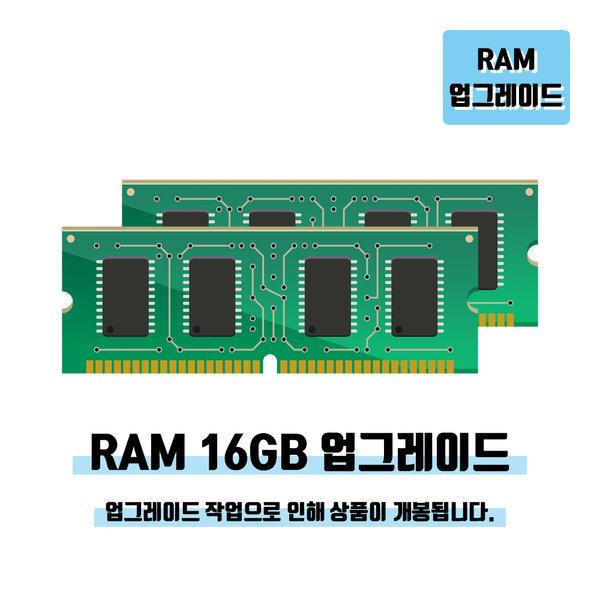 RAM 업그레이드 DDR4 RAM 16GB 업그레이드