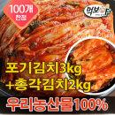 빛 국산 포기김치3kg+총각김치2kg 열무/겉절이/김치