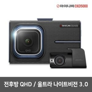 블랙박스 QXD5000 32G 전후방 QHD / 울트라나이트비전