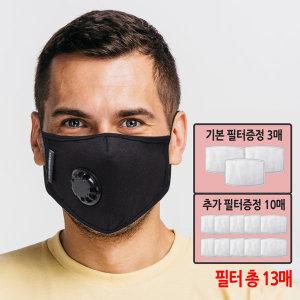 필터 교체형 숨쉬기 편한 마스크 N99 KN95 필터 총13매