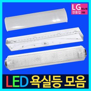 LED욕실등 방습욕실조명 화장실등 LED직부등