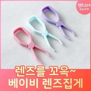 렌즈소녀 베이비 렌즈집게 소프트 콘택트렌즈 3칼라