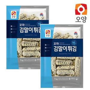 1+1 사조오양 꼬마 김말이 튀김 1kg+1kg