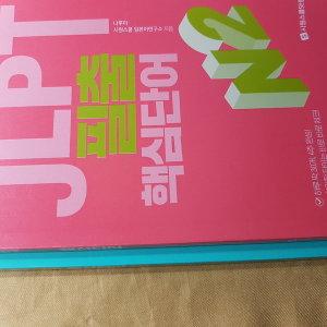 JLPT 필출 핵심단어N1.N2 2권/시원스쿨닷컴.2018
