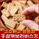 홍삼 깨보리 비스킷 400g+400g 금풍제과 비스켓 간식