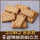 홍삼 깨보리비스킷 100g 5개 금풍제과 소포장 간식 전