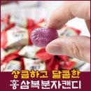 홍삼복분자캔디 200g+200g 달곰씨앤에프 사탕 어르신