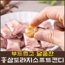 아이삼 홍삼도라지 소프트캔디 100g+100g 사탕 어른