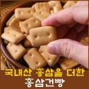 금풍제과 홍삼 건빵 300g+300g 사무실 보모님 간식 어
