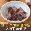 고려홍삼양갱 400g+400g 양갱이 영양 달곰씨앤에프 어
