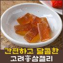 고려홍삼제리 400g+400g 젤리 개별포장 달곰씨앤에프