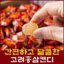 고려식품 고려홍삼캔디 800g+800g 사탕 어른 고급 선
