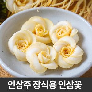 금산 수삼꽃 5송이 인삼화 인삼꽃  담금주 장식 담금