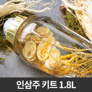 인삼주 키트 1.8L(수삼100g+수삼꽃5개+유리병) 담금주