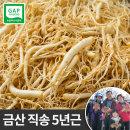 금산 인삼 세척 뿌리삼 1kg 5년근 인삼튀김 인삼차 씻