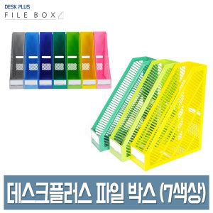 컬러 파일박스 회일박스 책꽂이 서류정리 학교용품