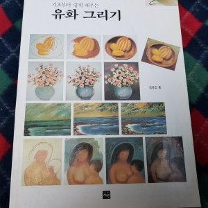 기초부터 쉽게 배우는 유화그리기/정공조.재원.1997