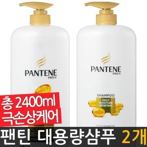 팬틴 대용량 극손상 샴푸 컨디셔너 린스 1200mlX2개