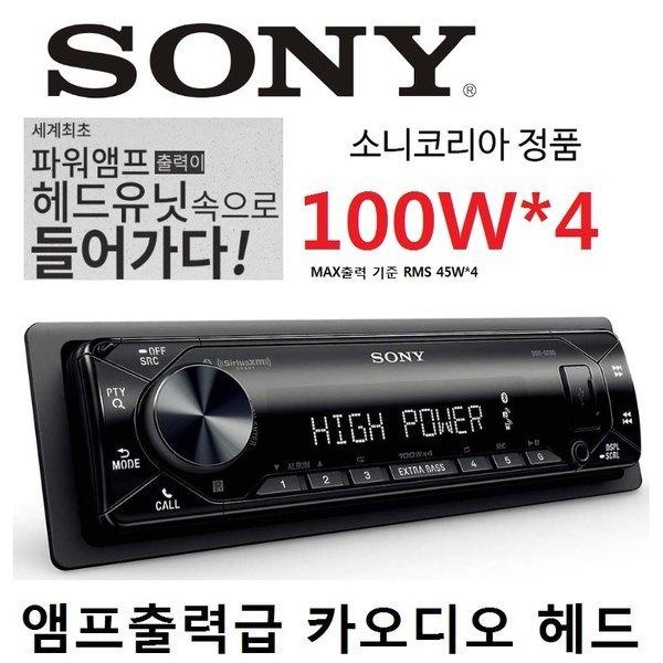 2020년형 소니 DSX-GS80 앰프출력 블루투스 카오디오