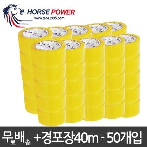 박스테이프 OPP 택배 포장 테잎 ch.5경포장 투명_50개