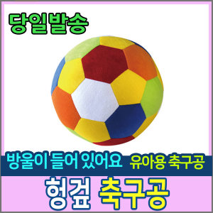 국민교육사 천 축구공