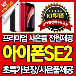 KT프라자 애플아이폰SE2 즉시개통 에어팟2/PRO 증정