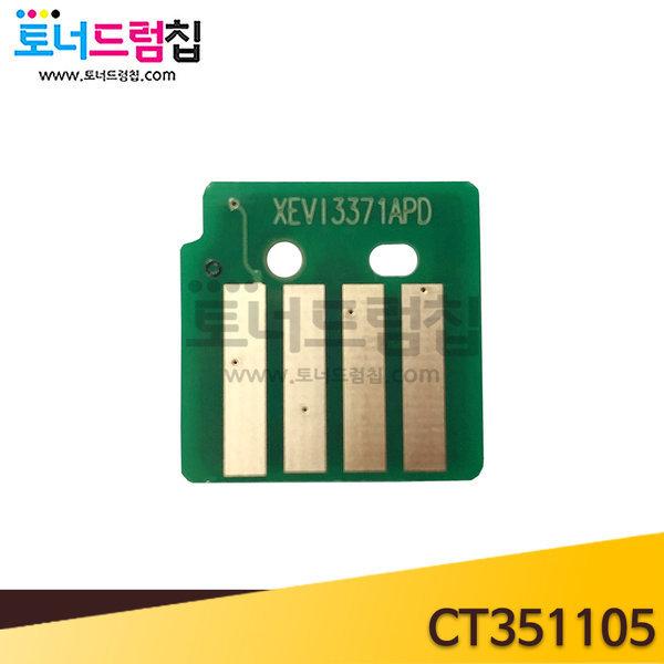DCVI C2271/VII C2273 보탄 베니 제작 드럼칩CT351105