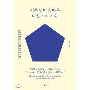 서른 넘어 찾아온 다섯 가지 기회 : 30대를 통과하는 사람들을 위한 지침서  김현중