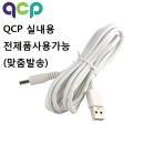 QCP250MM 전원케이블 2.5m (전원케이블 교체용) 공용
