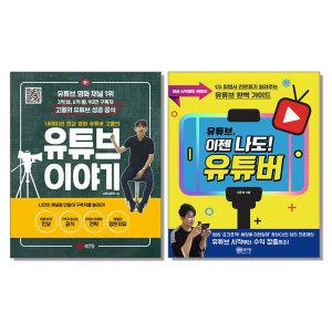 내레이션 최강 영화 유튜버 고몽의 유튜브 이야기 / 이젠 나도 유튜버 크리에이터 책 도서