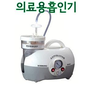 의료용흡인 석션기 KB-012 SUCTION 비염 축농증 가정용석션기