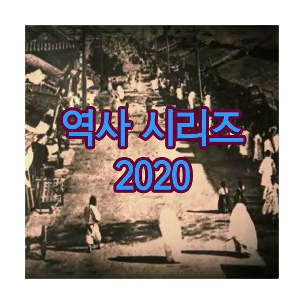 역사 시리즈 2020 DVD