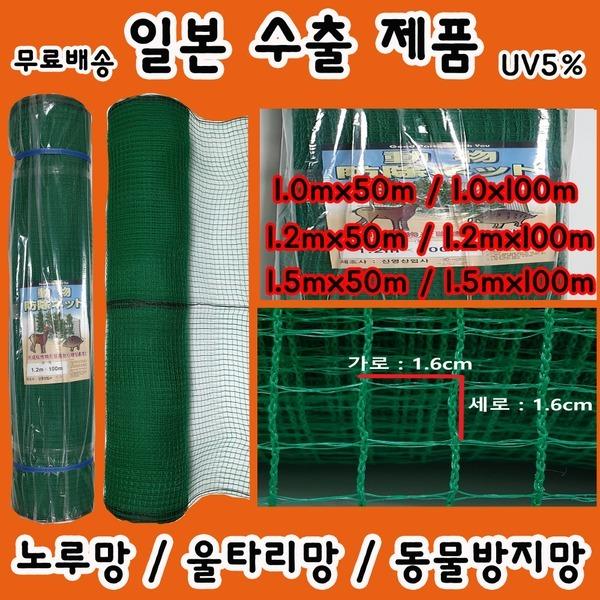 울타리망 노루망 동물방지망 일본수출제품 UV5%