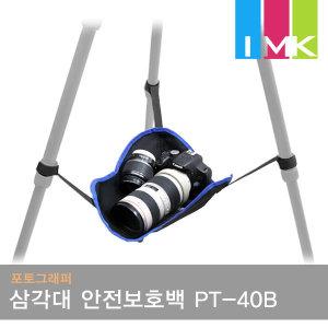 포토그래퍼 삼각대 안전보호백 PT-40B (블랙/네이비)