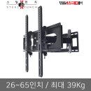 와이즘 WS-404ST 브라켓 / 26~65인치 / 최대 39Kg