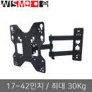 와이즘 WS-224 브라켓 / 17~42인치 / 최대 30Kg