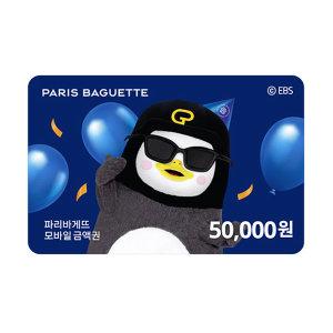 펭수 모바일금액권 5만원권