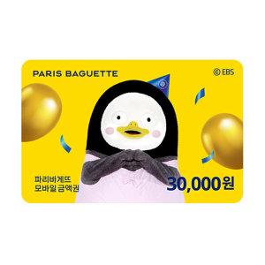 펭수 모바일금액권 3만원권