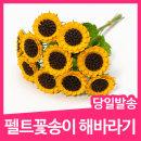 펠트 해바라기 꽃송이 만들기 / 퀼트패키지 펠트공예