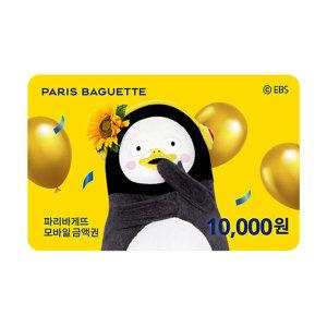 펭수 모바일금액권 1만원권