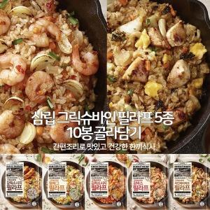 삼립 즉석볶음밥 필라프 5종 10봉 골라담기/냉동밥/