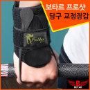 보타르 프로샷 당구 교정 장갑 큐대 당구연습 큐연습