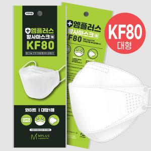 엠플러스 국산 미세먼지 황사마스크 KF80 화이트 1개