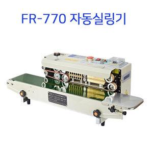 밴드실러 자동 비닐접착기 포장기 실링기 FR-770