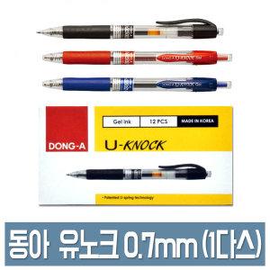 유노크 볼펜 젤 중성펜 0.7mm 1다스 검정 파랑 빨강